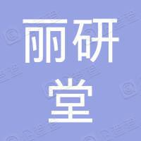 广州丽研堂美容有限公司