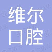 北京維爾口腔醫院有限公司