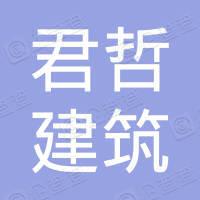 江苏君哲建筑劳务有限公司
