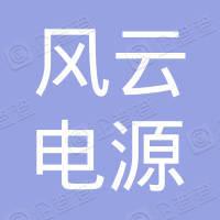 河南风云电源有限公司