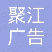 天津聚江广告策划有限公司