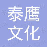 南通泰鹰文化传播有限公司