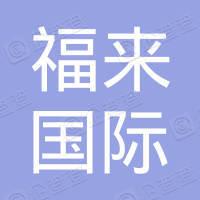 福来国际(上海)有限公司