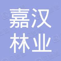 嘉汉林业(河源)有限公司
