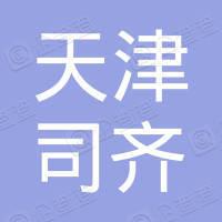 天津司齐广告牌制作有限公司