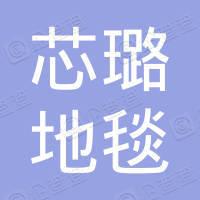 天津芯璐地毯有限公司