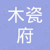 淄博木瓷府家具有限公司
