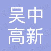 苏州胥新开发建设有限公司