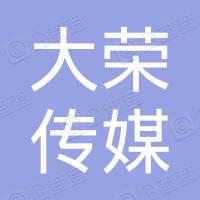 南通大荣传媒科技有限公司