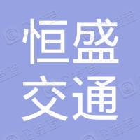 浙江恒盛交通工程科技有限公司