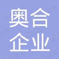 南通奥合企业管理服务有限公司
