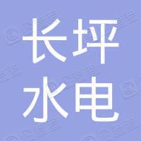 永泰县后亭溪流域长坪水电站(普通合伙)