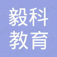 烟台毅科教育咨询有限公司