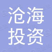 沧州渤海新区沧海投资开发有限公司
