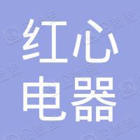 上海红心电器厂有限公司
