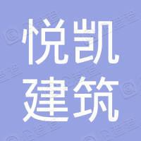 南通悦凯建筑劳务有限公司