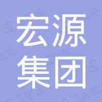 山西蒲县宏源集团凤凰台煤业有限公司