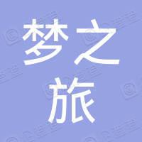 锦州市松山新区梦之旅婚介中心