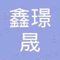 苏州鑫璟晟不动产经纪有限公司
