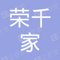 苏州荣千家房产信息咨询有限公司