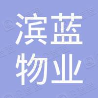 苏州滨蓝物业管理有限公司