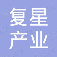 上海复星产业投资有限公司