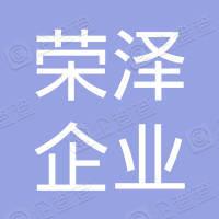 荣泽(苏州)商业管理有限公司