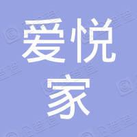 苏州爱悦家房地产服务有限公司