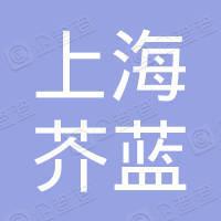 上海芥蓝电子商务有限公司