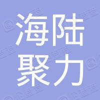 张家港海陆聚力重型装备有限公司