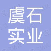 上海虞石实业有限公司