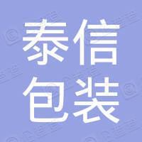 青岛泰信包装有限公司