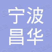 宁波昌华铜制品有限公司
