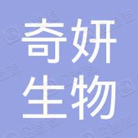 广州奇妍生物科技有限公司