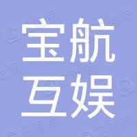 宝航互娱(深圳)科技有限公司