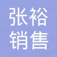 武汉市张裕销售有限公司