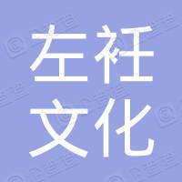 北京左衽文化传播有限公司