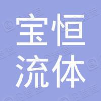 天津宝恒流体设备有限公司