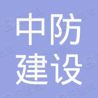 贵州中防建设有限公司