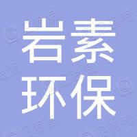 四川岩素环保科技有限公司