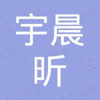 新疆宇晨昕网络科技有限责任公司