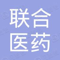 天津市联合医药有限公司