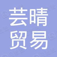 广州芸晴贸易店