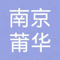 南京莆华保障房投资企业(有限合伙)