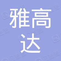 雅高达旅游咨询(北京)有限公司