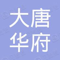 大唐华府东莞网络有限公司