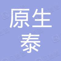 深圳市原生泰电子商务有限公司