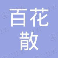 郑州百花散食品有限公司