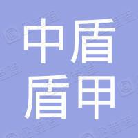 中盾盾甲新材料(深圳)有限公司