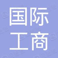 青岛国际工商中心有限公司